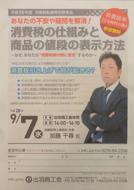 加藤千尋税理士